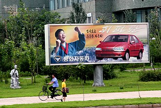Pyeonghwa Motors - Image: Pyonghwa motors billboard