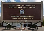 RVSN Military Academy (2016-06-24) 04.jpg