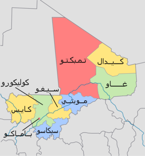 Regions of mali (AR).png
