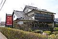 "Restaurant ""Aso-ji"" あそ路 (456744867).jpg"