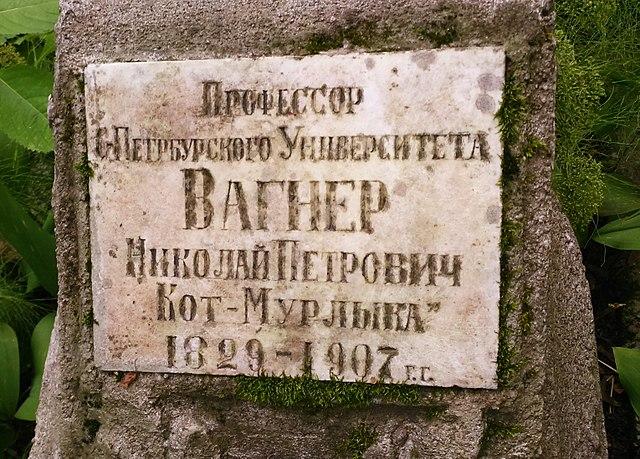 Надпись на могильном памятнике