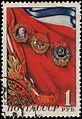 Rus Stamp-30 let VLKSM-1948-1.jpg