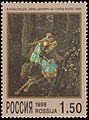 Russia stamp 1998 № 421.jpg