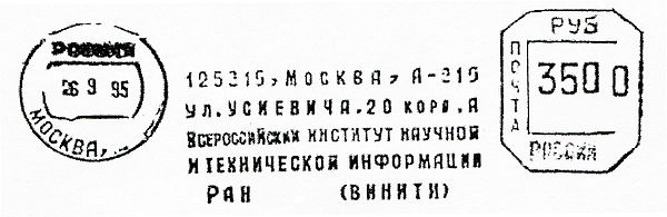 Russia stamp type BD4.jpg