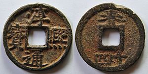Southern Song dynasty coinage - Clockwise inscriptions on the observe; mint marks, and years on reserve are very typical elements of Southern Song coinage styles.