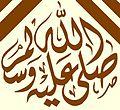 Sala allahu alayhi wa sallam.jpg