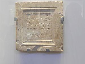 Uzziah - Uzziah Tablet.