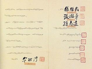 Seventeen-Point Plan Tibetan 7.jpg