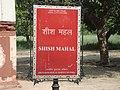 Sheesh Mahal, Shalimar Bagh, Delhi 02.JPG