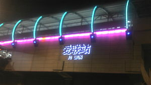 Shenzhen Metro Ailian Station Outside.jpg
