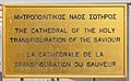 """Sign """"Cathedral of the Holy Transfiguration of the Saviour"""" on a gate to the Sotiros Church, Larnaca, Cyprus.jpg"""