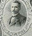 Simeon Molerov Bansko IMARO.JPG