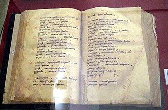 Sobornoye Ulozheniye - A copy from Ferapontov Monastery
