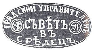 The first seal of the city from 1878 which calls it Sredets Sredets seal 1878.jpg