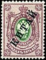 Stamp Russia offices China 1904 35k.jpg