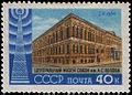 Stamp Soviet Union 1960 CPA 2421.jpg