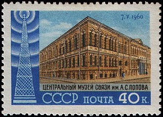 A.S. Popov Central Museum of Communications - Image: Stamp Soviet Union 1960 CPA 2421