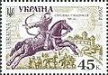 Stamp of Ukraine s612.jpg