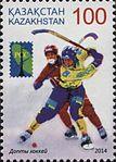 Stamps of Kazakhstan, 2014-043.jpg