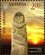 Stamps of Ukraine, 2014-12.jpg