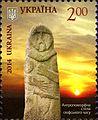 Stamps of Ukraine, 2014-12.jpg