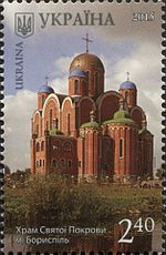 Stamps of Ukraine, 2015-41.jpg