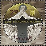 Stamps of Ukraine, 2015-46.jpg
