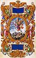 Statuts de l'ordre de Saint-Michel.jpg