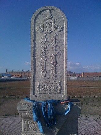Damdin Sükhbaatar - Monument marking Sükhbaatar's birthplace