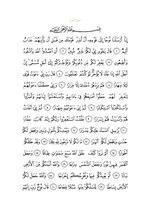 Juz 29 Wikipedia Bahasa Indonesia Ensiklopedia Bebas