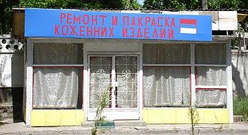 Переводчик с российского на таджикский язык програмку