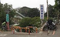 TRA Qiding Station footbridge and sign 20130117.jpg