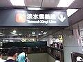 TW 台灣 Taiwan 台北 Taipei Metro 淡水線 Tamsui line 中正區 Zhongzheng District MRT transport tour August 2018 SSG 23.jpg