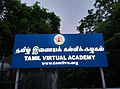 Tamil Virtual Academy.jpg