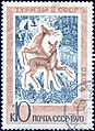 The Soviet Union 1970 CPA 3939 stamp (Hunting. Sika Deers and Wild Ducks) cancelled light.jpg
