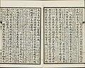 Three Hundred Tang Poems (68).jpg