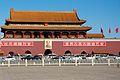 Tiananmen or Gate of Heavenly Peace (6349930988).jpg