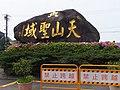 Tianyuan Temple 天元宮 - panoramio.jpg