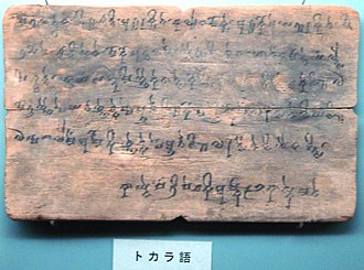 Tocharians - Wooden tablet describing a piece of land, Kucha, 6th–7th century