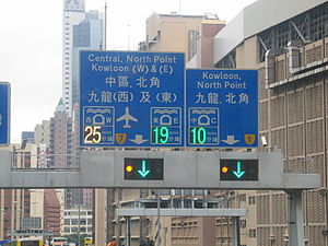 Road signs in Hong Kong - Road signs near Aberdeen Tunnel of Hong Kong