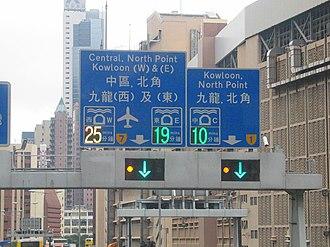 Road signs in Hong Kong - Road signs near Aberdeen Tunnel of Hong Kong