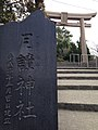 Tsukiyomi Shrine 20140221.jpg