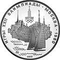 USSR 1977 5rubles Ag Olympics80 Tallinn (MMD) a.jpg