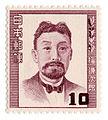 Ume Kenjiro stamp 1952.jpg