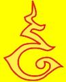 Unalom Aum Symbol Thai.png
