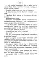 V.M. Doroshevich-Collection of Works. Volume IX. Court Essays-208.png