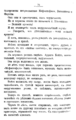 V.M. Doroshevich-Collection of Works. Volume VIII. Stage-76.png