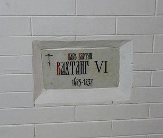 Vakhtang VI of Kartli - Tomb of King Vakhtang VI in Astrakhan.