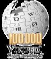 Vikipedi Logo (100.000).png