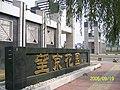 Wangjing, Chaoyang, Beijing, China - panoramio (15).jpg